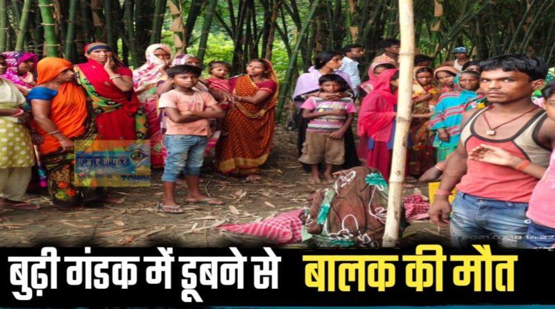 बूढ़ी गंडक नदी में स्नान करने के दौरान डूबने से 13 वर्षीय बालक की मौत समस्तीपुर Town