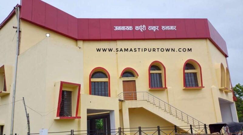 समस्तीपुर के पत्रकारों को आज कर्पूरी सभागार में दिया जाएगा वैक्सीनेशन का दूसरा डोज समस्तीपुर Town