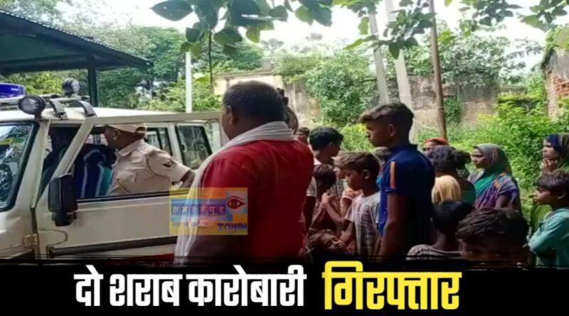 गुप्त सूचना के आधार पर पुलिस ने छापेमारी कर 6 लीटर देसी शराब के साथ दो कारोबारियों को किया गिरफ्तार समस्तीपुर Town