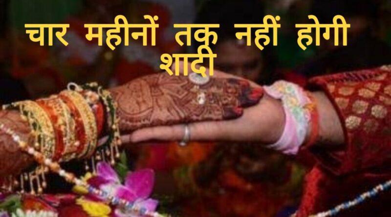 चार महीने तक शादी-विवाह पर ब्रेक, 20 जुलाई से शुरू हो रहा चातुर्मास समस्तीपुर Town