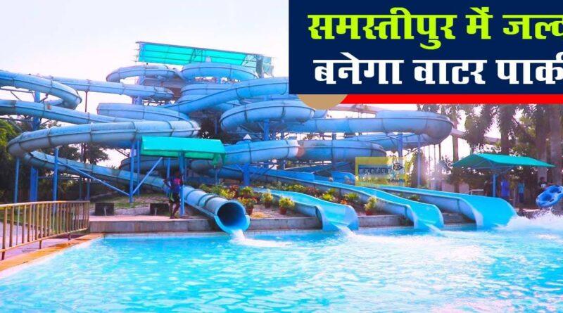 समस्तीपुर में भी वाटर पार्क का उठा सकेंगे आनंद, जानिए आपके शहर को क्या मिली सौगात समस्तीपुर Town