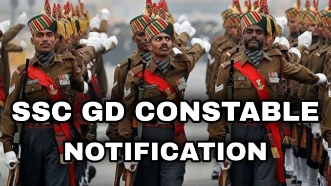 SSC GD Constable : 25000 से ज्यादा वैकेंसी के लिये आवेदन शुरू, 21700-69100 रुपये है वेतनमान समस्तीपुर Town