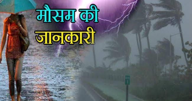 नेपाल बॉर्डर और उसके आसपास के 7 जिलों के लिए विशेष चेतावनी, कई हिस्सों में बिजली गिरने की भी आशंका समस्तीपुर Town