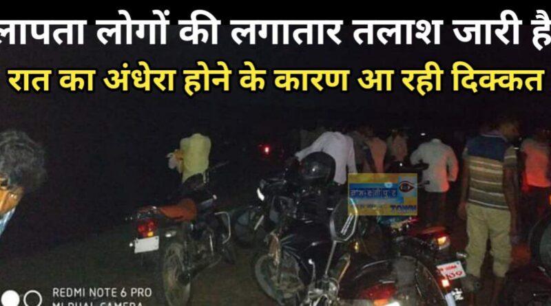 समस्तीपुर में देर शाम बड़ा नाव हादसा, बीच मंझधार में नाव पलटने के बाद दर्जनों लापता समस्तीपुर Town