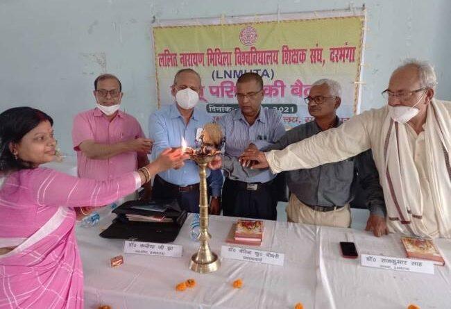 शहर के BRB काॅलेज सभागार में मिथिला विश्वविद्यालय शिक्षक संघ की एक दिवसीय वृहत् परिषद की बैठक समस्तीपुर Town
