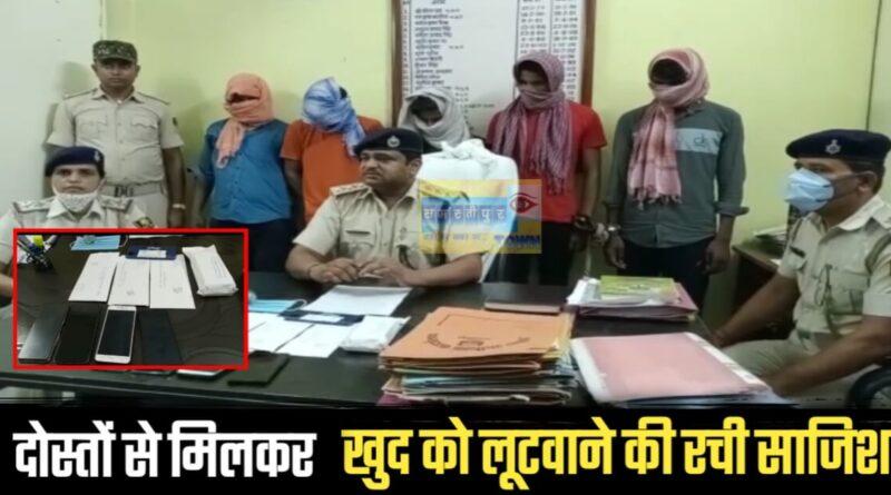 जर्दा व्यवसायी के कर्मी से तीन लाख रुपये लूट मामले का समस्तीपुर पुलिस ने कर लिया खुलासा समस्तीपुर Town