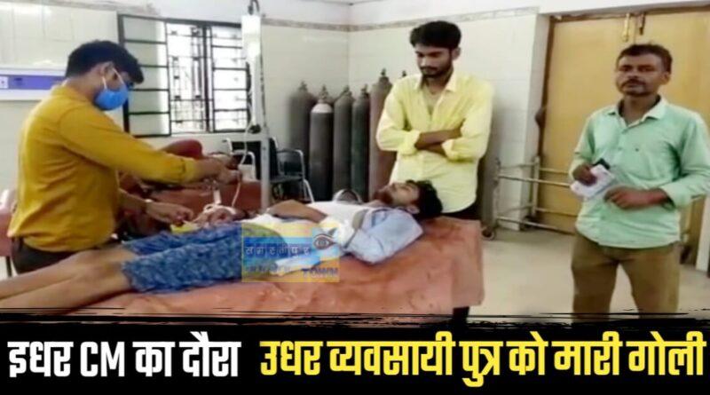 समस्तीपुर : अपराधियों ने हार्डवेयर व्यवसायी के घर पर की मारपीट व गोलीबारी, पुत्र को दोनों हाथों में लगी गोली समस्तीपुर Town