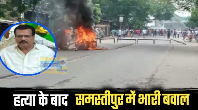 पंचायत चुनाव के पहले खूनी अदावत : जाने अपराधियों ने कैसे दिया घटना को अंजाम, पूर्व मुखिया की हत्या के बाद बंद हुआ मुसरीघरारी समस्तीपुर Town