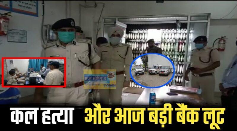 BIG BREAKING : अभी-अभी समस्तीपुर में बैंक ऑफ इंडिया के शाखा में 16 लाख की बड़ी लूट समस्तीपुर Town
