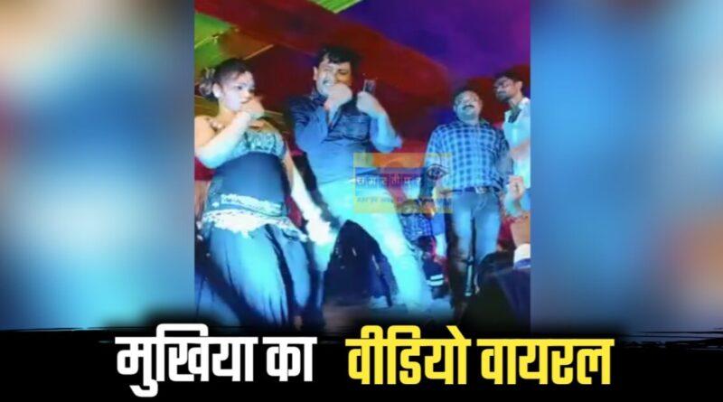 समस्तीपुर: मुखिया का बार बालाओं के साथ डांस का वीडियो वायरल समस्तीपुर Town