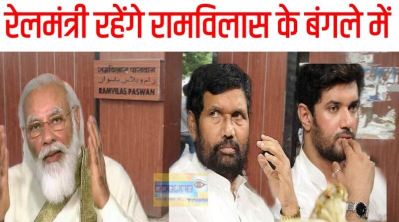 चिराग को मोदी सरकार से बड़ा झटका, छिन गया रामविलास का बंगला, रेलमंत्री को हुआ आवंटित समस्तीपुर Town