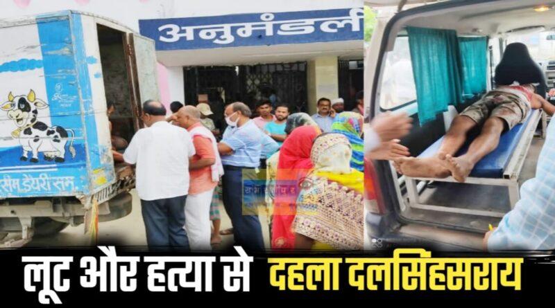 लगातार हो रही लूट और हत्या से दहला समस्तीपुर, सुधा पार्लर डिस्टीब्यूटर की गोली मारकर हत्या के बाद लाखों की लूट समस्तीपुर Town