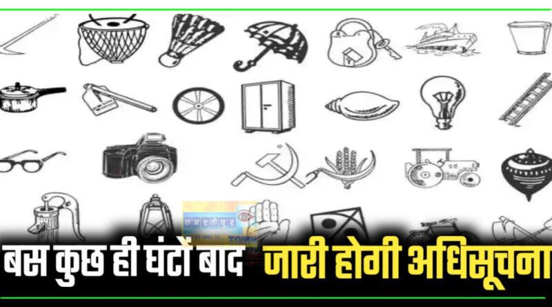 पंचायत चुनाव: कुछ ही घंटों के बाद जारी होगी अधिसूचना, मुखिया से लेकर सरपंच पद के लिए इतने चुनाव चिह्न आवंटित, देखें लिस्ट समस्तीपुर Town