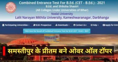 समस्तीपुर के प्रीतम ने 105 अंक लाकर पूरे बिहार में किया टॉप, बीएड नामांकन परीक्षा का रिजल्ट जारी समस्तीपुर Town
