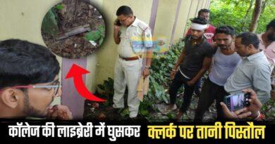 काॅलेज की लाइब्रेरी में पिस्टल लेकर क्लर्क को धमकाने पहुंचा युवक, पुलिस ने दबोचा समस्तीपुर Town