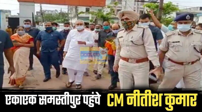 एकाएक मुख्यमंत्री नीतीश कुमार पहुंचे समस्तीपुर, शहर में दिखी चाक-चौबंद पुलिसिया व्यवस्था समस्तीपुर Town