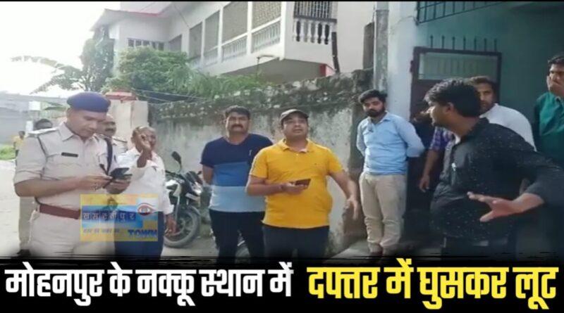 बड़ी खबर : शहर के मोहनपुर नक्कू स्थान में माइक्रो फाइनेंस कर्मी से दफ्तर में घुसकर लूटपाट समस्तीपुर Town