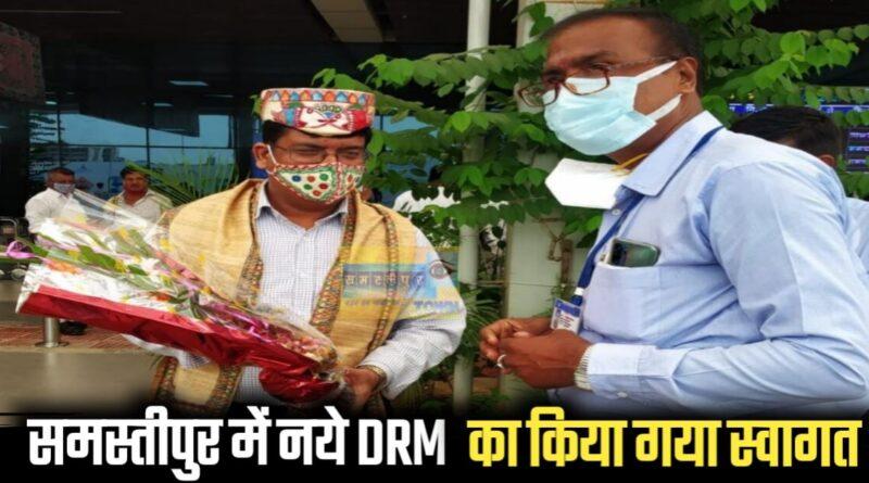 मिथिला की गौरवशाली परंपरा के अनुरूप समस्तीपुर रेल मंडल के नये DRM का स्वागत समस्तीपुर Town