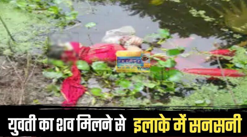 समस्तीपुर में 20 वर्षीय युवती का शव मिलने के बाद सनसनी, दुष्कर्म के बाद गला रेतकर हत्या की आशंका समस्तीपुर Town