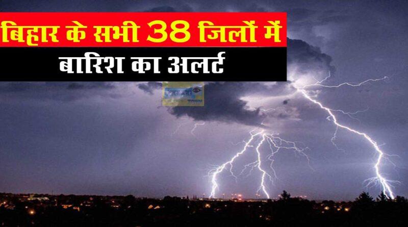 बिहार के सभी जिलों में बारिश का अलर्ट:12 जिलों में मध्यम तो 7 जिलों में भारी बारिश होगी; 15 अगस्त तक पूरे राज्य में बारिश की संभावना समस्तीपुर Town