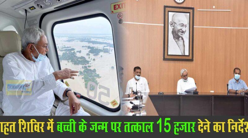 CM नीतीश ने फिर किया बाढ़ क्षेत्रों का किया हवाई सर्वे, समस्तीपुर समेत 12 जिलों के डीएम को अलर्ट मोड में रहने का निर्देश समस्तीपुर Town