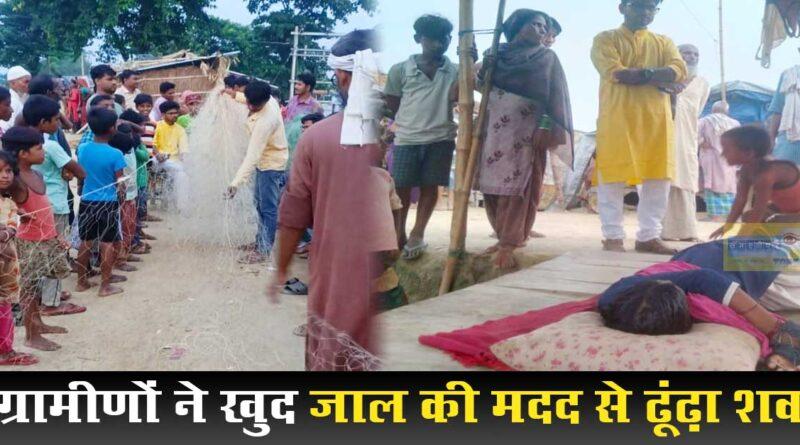 समस्तीपुर: ग्रामीणों ने आज सुबह ढूंढा बाढ़ के पानी में डूबीं लड़की का शव, दो को कल बेहोशी की हालत में निकाला था बाहर समस्तीपुर Town