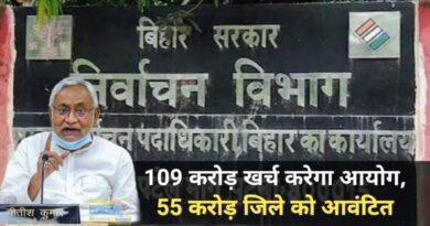 बिहार सरकार ने पंचायत चुनाव खर्च के लिए आयोग को दिए 164 करोड़ रुपये समस्तीपुर Town