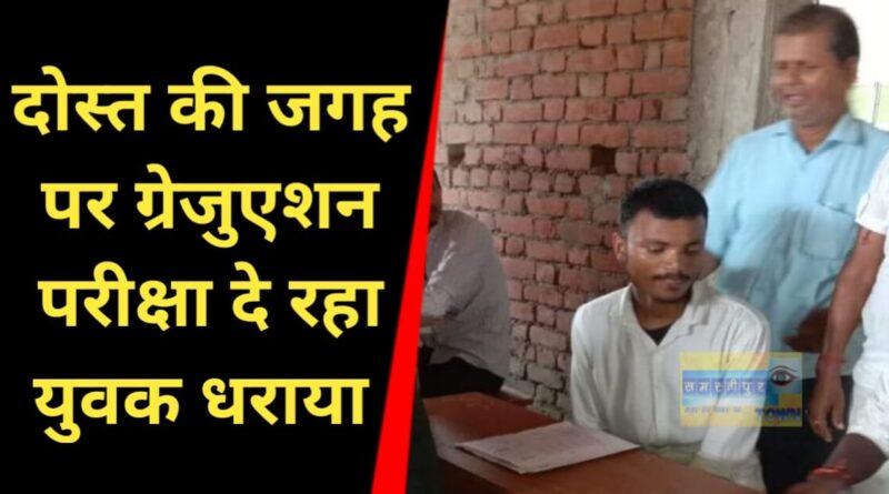 रोसड़ा में ग्रेजुएशन की परीक्षा में धराया मुन्ना भाई, दोस्त की जगह दे रहा था परीक्षा समस्तीपुर Town