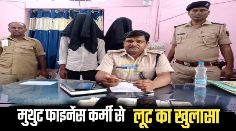 बुधवार को मुथुट फाइनेंस कर्मी से लूट का आज शुक्रवार को समस्तीपुर पुलिस ने कर दिया खुलासा, लूट की रकम भी बरामद समस्तीपुर Town