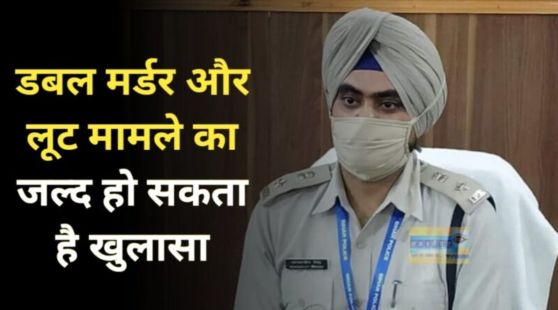 SP के आदेश पर गठित SIT की बड़ी कारवाई, पांच संदिग्धों को हथियार समेत उठाया, हो सकता है बड़ा खुलासा समस्तीपुर Town