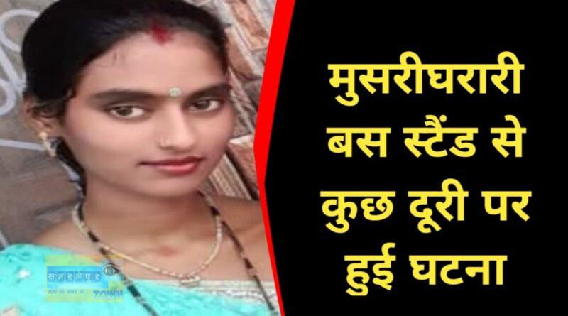 मुसरीघरारी में अनियंत्रित ट्रक ने क्लीनिक जा रही महिला को कुचला, मौत समस्तीपुर Town