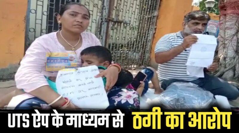 रेलवे UTS ऐप से कर रहा ठगी? पत्नी और बच्चों के साथ DRM ऑफिस के सामने आमरण अनशन पर बैठा यात्री समस्तीपुर Town