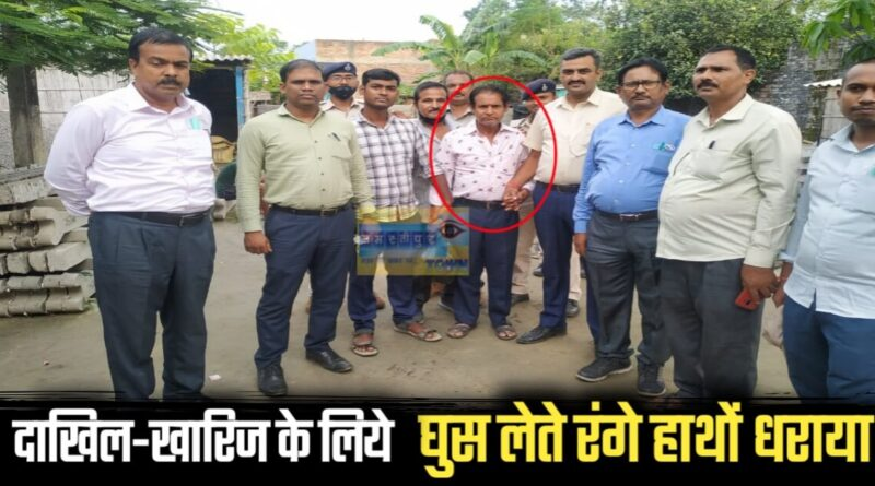 समस्तीपुर : अभी-अभी राजस्व कर्मचारी को दाखिल खारिज के नाम पर 50 हजार घूस लेते निगरानी की टीम ने दबोचा समस्तीपुर Town