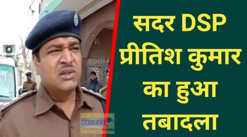 बिहार में बड़े पैमाने पर DSP का तबादला, समस्तीपुर के भी कई DSP इधर से उधर, यहां देखें लिस्ट.... समस्तीपुर Town