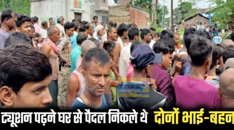रोसड़ा में तेज रफ्तार ट्रक की चपेट में आने से 10 वर्षीय भाई की मौत, 14 वर्षीय बहन की हालत नाजुक समस्तीपुर Town