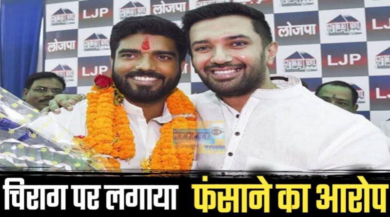 चिराग ने प्रिंस राज को दुष्कर्म मामले में फंसाया है! FIR के बाद LJP (पारस गुट) ने लगाया बड़ा आरोप समस्तीपुर Town