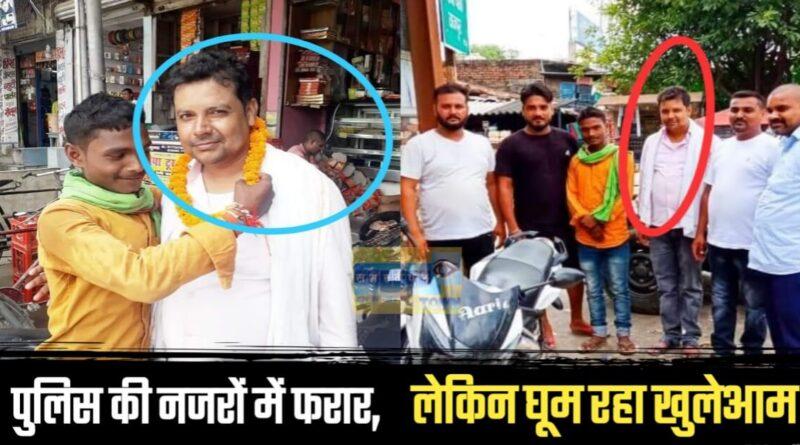 आधारपुर भीड़ हिंसा का आरोपी पुलिस की नजरों में है फरार लेकिन पत्नी के नामांकन में पहुंचा तो तस्वीर हुई वायरल समस्तीपुर Town
