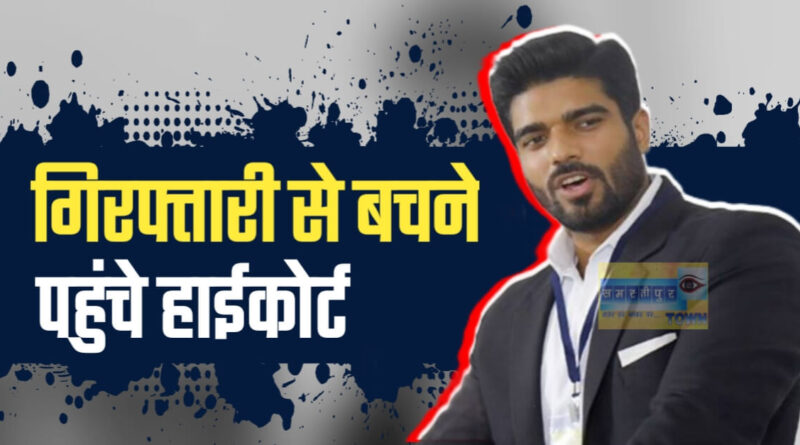 रेप केस में FIR के बाद प्रिंस राज की बढ़ी मुश्किलें, गिरफ्तारी से बचने के लिए पहुंचे हाईकोर्ट समस्तीपुर Town