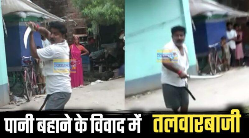 समस्तीपुर : पानी बहाने के विवाद में युवक ने तलवार से दूसरे पक्ष पर किया हमला, बाल-बाल बचे लोग समस्तीपुर Town