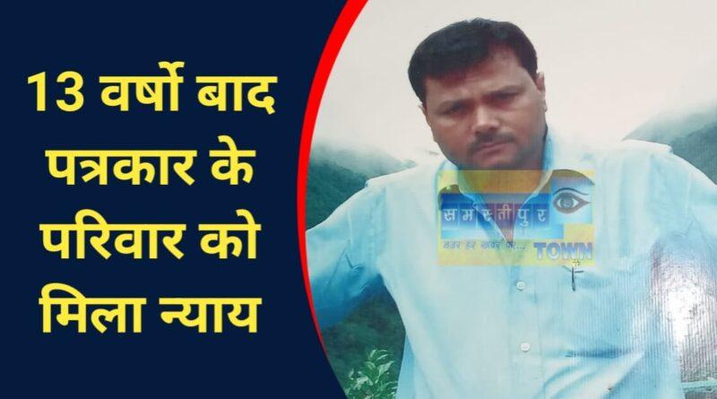 समस्तीपुर : पत्रकार को दफ्तर के नीचे ही अपराधियों ने गोली मार कर दी थी हत्या, कोर्ट ने 13 वर्षो बाद 14 लोगों को दोषी करार दिया समस्तीपुर Town