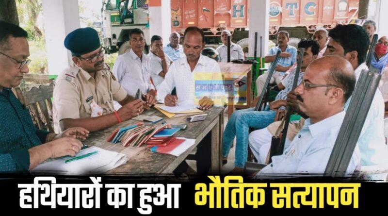 पंचायत चुनाव को लेकर विभूतिपुर थाना परिसर में हथियारों का किया गया भौतिक सत्यापन समस्तीपुर Town