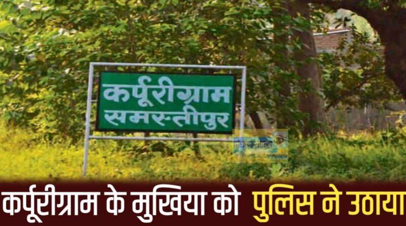 कर्पूरीग्राम के मुखिया को उठाकर थाने लाई पुलिस की विशेष टीम, जानें मामला समस्तीपुर Town