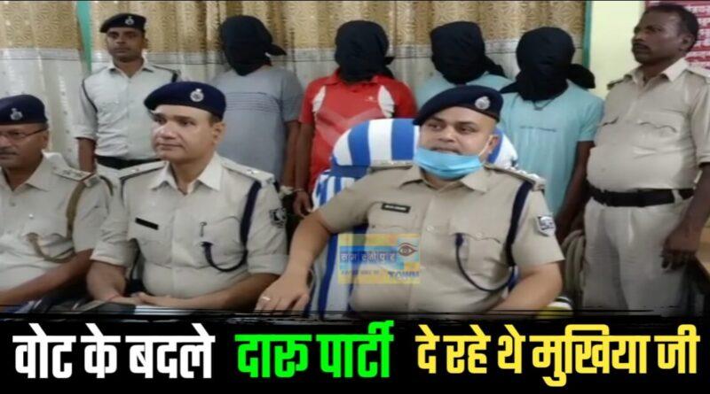 कर्पूरीग्राम के मुखिया जी वोटरों को लुभाने कर रहें थे 'दारू पार्टी', पुलिस ने साथियों समेत किया गिरफ्तार समस्तीपुर Town