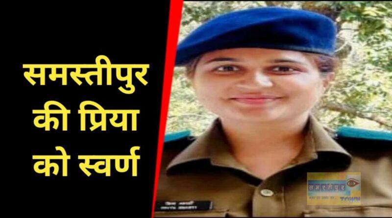 समस्तीपुर : स्वर्ण पदक से सम्मानित हुई आइटीबीपी में असिस्टेंट कमांडेंट डॉ. प्रिया भारती समस्तीपुर Town