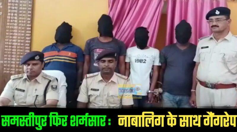 छात्रा से प्रेमी सहित पांच दोस्तों ने सामूहिक दुष्कर्म कर बनाया था वीडियो, अब हुआ गिरफ्तार समस्तीपुर Town