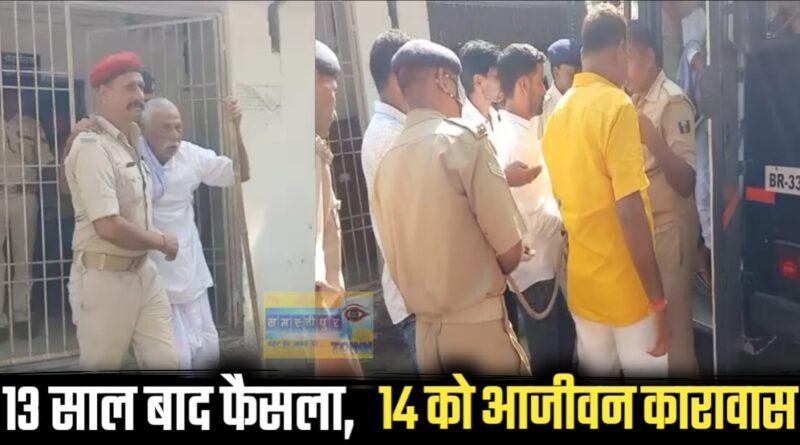 समस्तीपुर: चर्चित पत्रकार हत्याकांड में 13 साल बाद फैसला, 14 को आजीवन कारावास की सजा समस्तीपुर Town