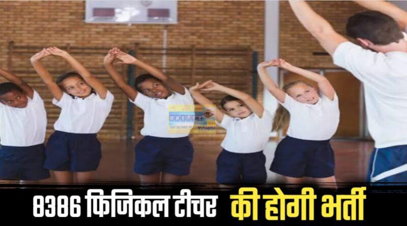 बिहार के प्राइमरी स्कूलों में बंपर बहाली, 8386 फिजिकल टीचर की होगी भर्ती, यहां देखिये पूरी डिटेल समस्तीपुर Town