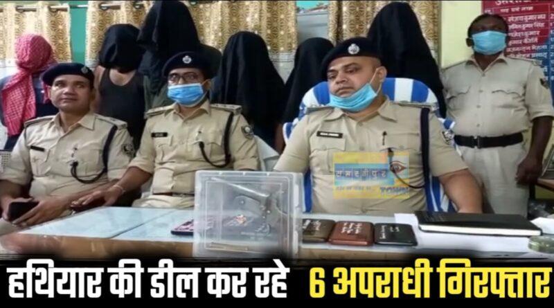 मोहनपुर पुल के पास आर्म्स और कारतूस की डील कर रहे अपराधियों पर पुलिस का छापा, 6 गिरफ्तार समस्तीपुर Town