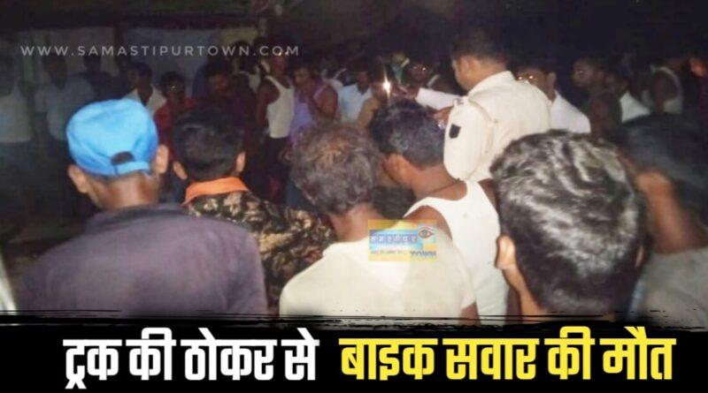 दलसिंहसराय में देर रात ट्रक की ठोकर से बाइक सवार युवक की मौत, दूसरा जख्मी समस्तीपुर Town