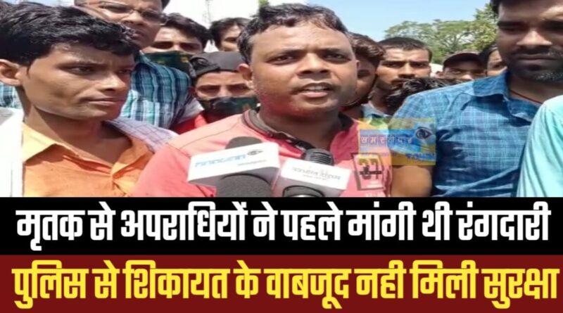 मृतक के पुत्र ने कहा- थाने और SP के पास रंगदारी की शिकायत के बावजूद नहीं मिली सुरक्षा समस्तीपुर Town